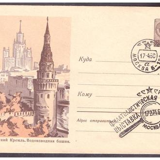 СССР КОНВЕРТ МОСКОВСКИЙ КРЕМЛЬ 1959