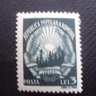 Румыния 1948г.негаш.