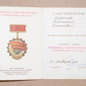 Удостоверение к знаку Победитель соц сорев 1977 г
