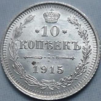 Россия 10 копеек 1915 серебро состояние