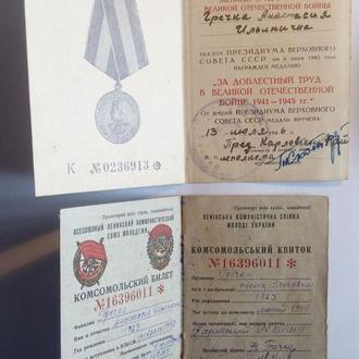 Комсомольский билет 1944 год с марками и За Доблестный Труд (на женщину) на одного. Еще 100 лотов!