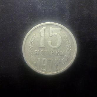 15 копеек (1978) СССР.