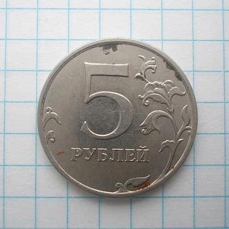 Монета Россия 2018 5 рублей ММД (магнитная)