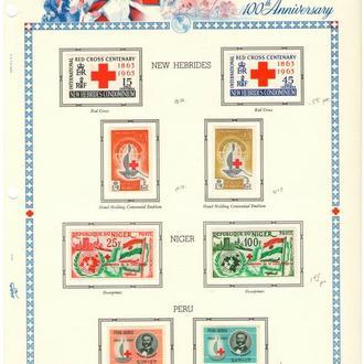 Брит.колонии и др Новые Гебриды Нигер Перу Красный Крест 1963 4 серии лист*