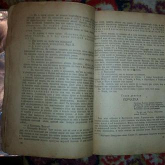 книга Варфоломеевская ночь (хроника царствования Карла 9)