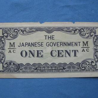 Японская оккупация Малайи 1 цент