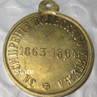 Медаль «За усмирение Польского метежа»