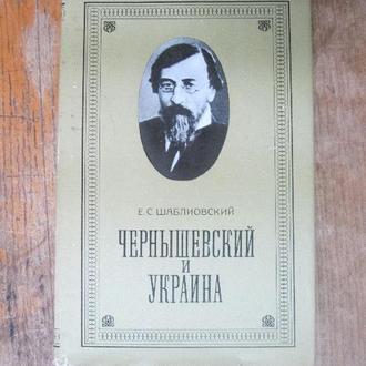 Чернышевский и Украина. Шаблиовский. 5.000.