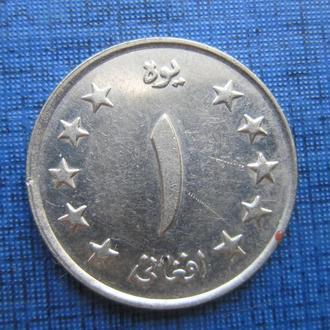 монета 1 афгани Афганистан 1961 (1340)