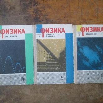 Физика. В 3 частях.Вселенная.Оптика и волны.Механика.