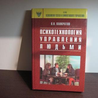 В.Н. Панкратов Психотехнология управления людьми Практическое руководство
