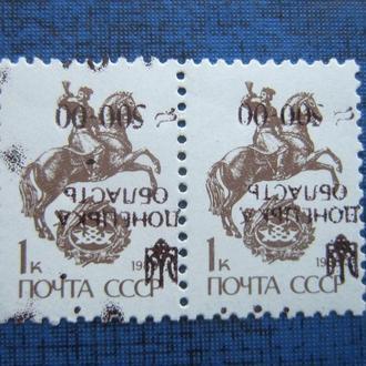Пара 2 марки Украина 1992 провизории Донецкая обл 500-00 на 1 коп перевёрт MNH