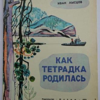 Иван Лысцов - Как тетрадка родилась. Познавательная книга для детей. СССР, 1974