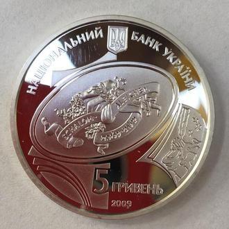 КОЛЛЕКЦИОННЫЕ 5 гривен СЕРЕБРО тираж 5000 шт.
