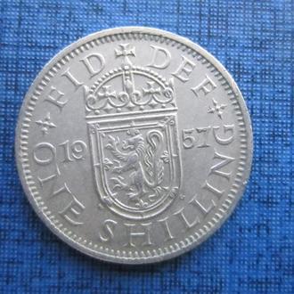 монета 1 шиллинг Великобритания 1957 Шотландия