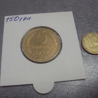 монета 5 копеек 1940 федорин № 43 №873