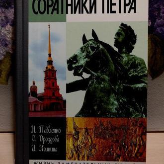 Соратники Петра - ЖЗЛ