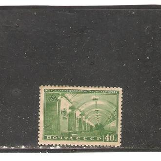 СССР  1950г..  MH  (см. опис.)