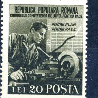 Румыния. Рабочий ** 1950 г.