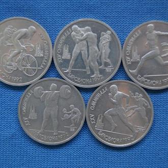 СУПЕРЦЕНА !! Юбилейные рубли 1991 г Барселона 5 шт