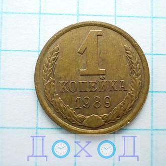 Монета СССР 1 копейка 1989 Латунь №11