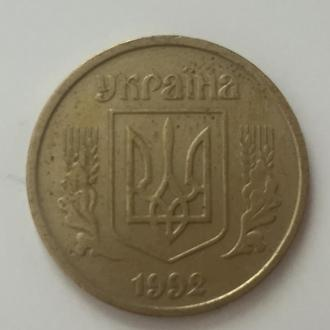 25 копеек 1992 года «Бублики»