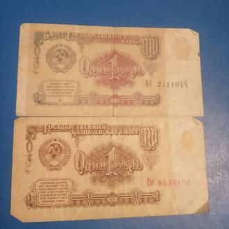 Рубль разница 30 лет