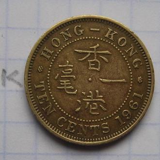 БРИТАНСКИЙ ГОНГ КОНГ, 10 центов 1961 года.