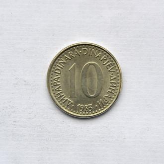 Югославия - 10 денар 1983 (сохран)