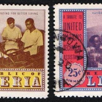 Либерия (1954) Техническая помощь ООН