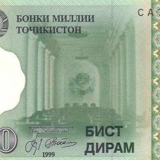 Таджикистан 20 дирам 1999 UNC