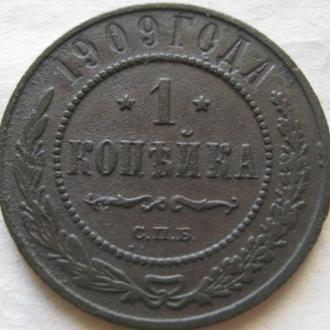 1 копейка 1909г.