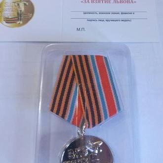 Медаль За взятие Львова. С чистыми документами. Печать (по желанию)