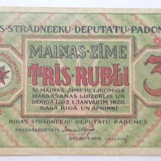 РИГА 3 рубля 1919 г UNC ( есть надрыв )