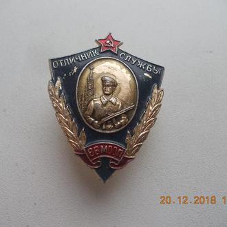 Отличник службы ВВ МООП оригинал
