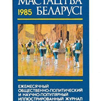 Календарик 1985 Пресса, Беларусь, искусство