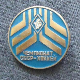 спорт Хоккей Чемпионат СССР спортклуб Крылья Советов значок из серии