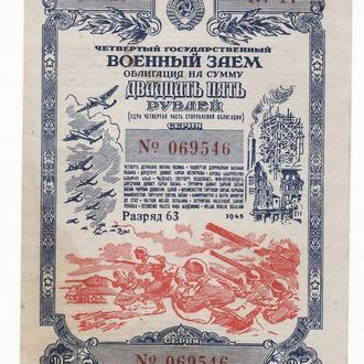 """25 рублей облигация 1945 СССР Военный заем """"с ремнем"""""""