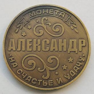 Монета Александр. На Счастье и Удачу