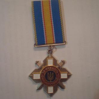 Орден За Мужество
