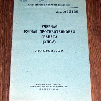 Учебная ручная противотанковая граната (УПГ-8). Руководство.