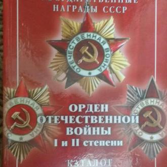 Каталог госнаграды СССР ОВ 1-2 степени