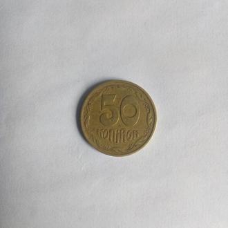 50 коп 1992
