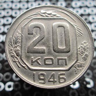 20 копеек 1946 год.