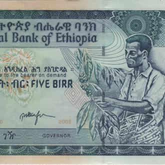 Эфиопия 5 быр 2008 г.UNC из пачки