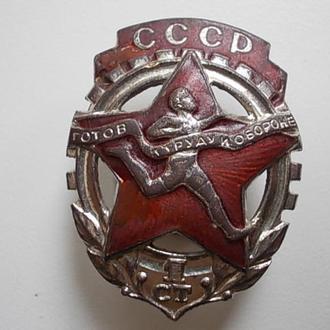 Знак Г Т О (большой) 1940г.