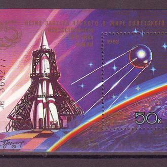 СССР**. 1982г. 25 лет запуска первого сов. спутника
