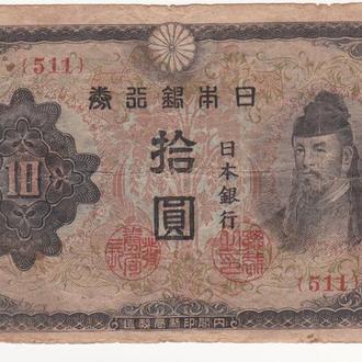 ЯПОНИЯ 10 иен 1944 год