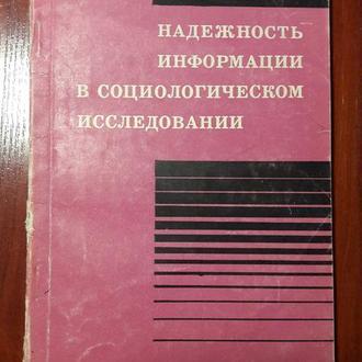 Волович В.И. Надежность информации в социологическом исследовании. Проблемы методологии и методики