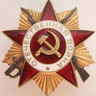 Орден отечественной войны 1 ст. № 463151.